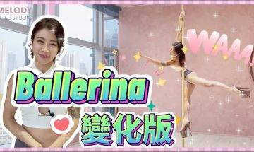 【Pole Dance教室】Ballerina variation