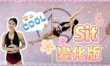【Pole Dance教室】Sit variation