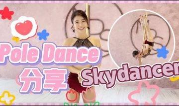 【Pole Dance教室】Skydancer || POLE TRICKS|| pole dancer ||鋼管舞