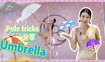 【Pole Dance教室】Umbrella
